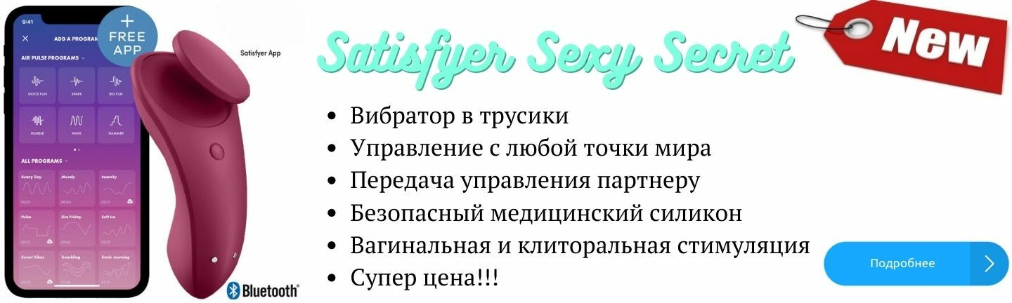 Вибротрусики Satisfyer Sexy Secret