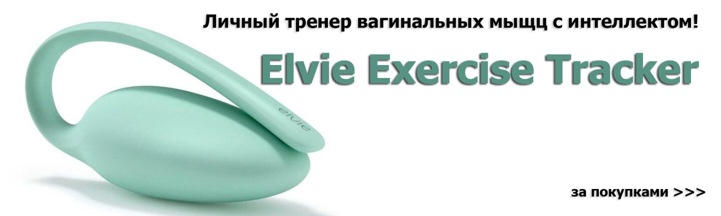 Тренажер Кегеля Elvie Exercise Tracker управляемый смартфоном