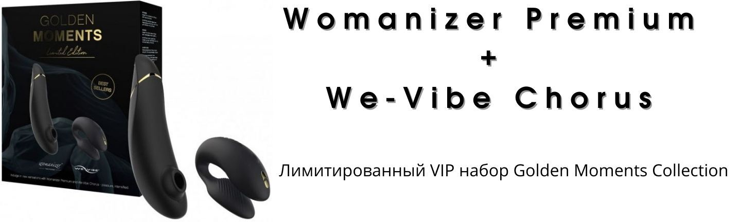 Набор Golden Moments Collection Womanizer Premium + We-Vibe Chorus